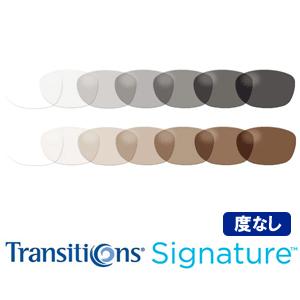 調光レンズ Transitions (トランジションズ) 【度なし】 1.50球面 プラスチック ハードマルチ(反射防止コート)+SHC(超撥水コート)標準装備 2枚1組【送料無料】
