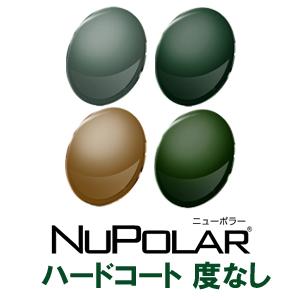 レンズカラー全4色からお選び頂けます!ぎらつかないのが心地いい!偏光レンズ ニューポラー。ドライブやフィッシング、アウトドアに!  偏光レンズ NUPOLAR (ニューポラー) 【度なし】 1.50球面 プラスチック ハードコート標準装備 2枚1組
