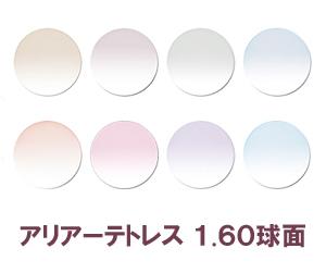プラスチック 1.60球面 カラーレンズ (アリアーテトレス) ハードマルチコート(UVカット、撥水コート付) 2枚1組 【手持ち(持ち込み)のメガネへのレンズ交換OK】