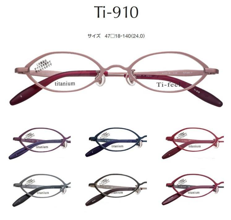 【お取り寄せ商品につき返品不可】 Ti-feel (ティフィール) メガネフレーム Ti-910【送料無料】