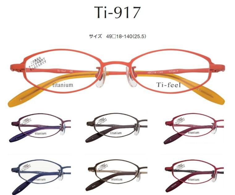 【お取り寄せ商品につき返品・交換不可】 Ti-feel (ティフィール) メガネフレーム Ti-917【送料無料】