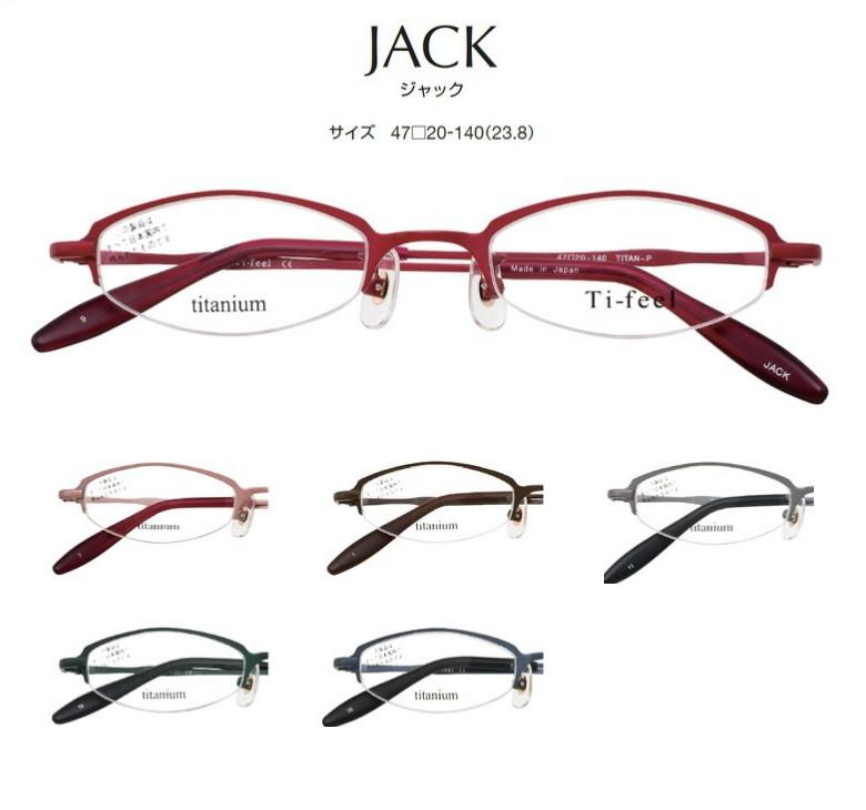 【お取り寄せ商品につき返品・交換不可】 Ti-feel (ティフィール) メガネフレーム JACK (ジャック) 【送料無料】