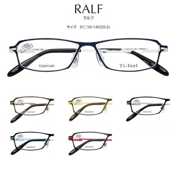 【お取り寄せ商品につき返品・交換不可】 Ti-feel (ティフィール) メガネフレーム RALF (ラルフ) 【送料無料】
