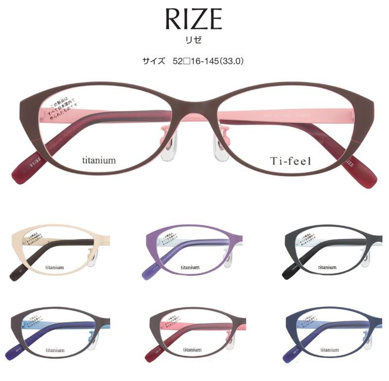 【お取り寄せ商品につき返品・交換不可】 Ti-feel (ティフィール) メガネフレーム RIZE (リゼ)【送料無料】