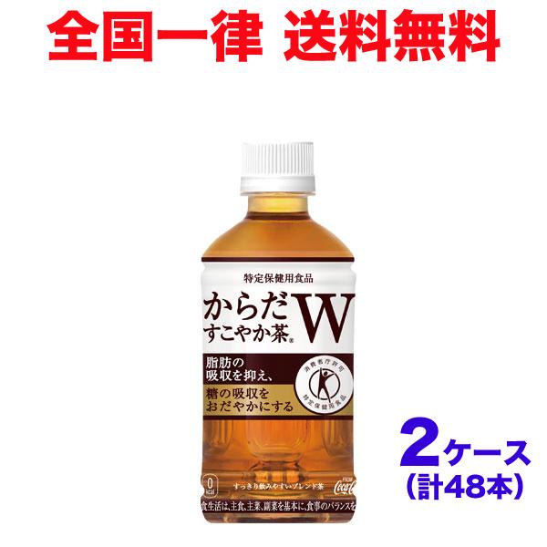 【2ケースセット】からだすこやか茶W 350mlPET