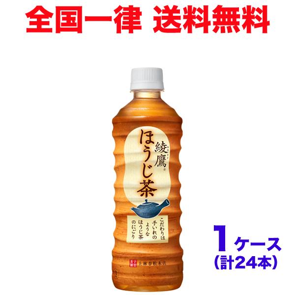 【1ケース】綾鷹 ほうじ茶 PET 525ml