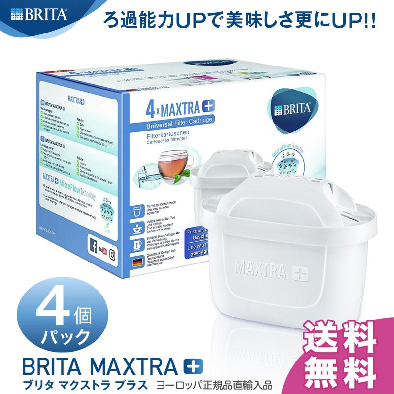 NEW 送料無料 ブリタ マクストラ プラス スピード対応 全国送料無料 BRITA MAXTRA 交換用カートリッジ おいしさ25%UPで新登場 2ヶ月交換 4個パック ドイツ本社正規品 全品送料無料 ポット型浄水器