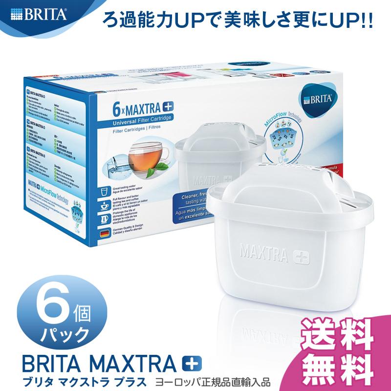 NEW 送料無料 ブリタ マクストラ プラス 限定価格セール BRITA MAXTRA 交換用カートリッジ ポット型浄水器 ドイツ本社正規品 おいしさ25%UPで新登場 2ヶ月交換 新作多数 6個パック