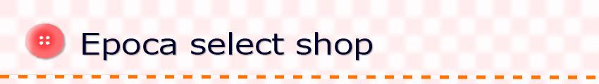 Epoca select shop:品が良くて可愛い、上品カジュアルをコンセプトにセレクト