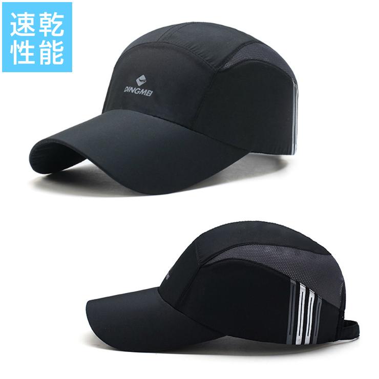 ポリエステル素材の速乾軽量キャップ 4 LINES 軽量タイプ ランニング メッシュ 日よけ 国際ブランド レディース 本物 速乾 メンズ 帽子 キャップ 通気性