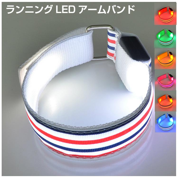 軽さを重視した CR2032電池ボタン使用 付属 2個セットでお届け 定番から日本未入荷 ランニング 好評 ライト 両手用 2個セット リストバンド ストライプデザイン ウォーキング アームバンド LED 夜間 反射材