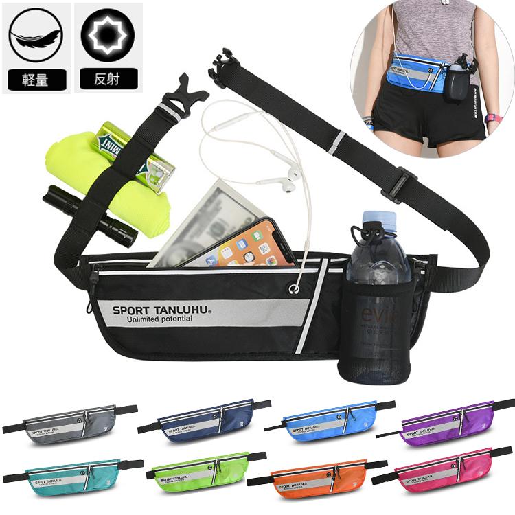 コンパクトサイズで持ち運びに便利です! ランニングポーチ マラソン リフレクター スマートフォン ウエストバック ショルダーバック ジョギング 揺れない 給水ボトル ボトルポーチ ウエストポーチ 防水 洗濯可