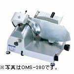 オオミチ・大道ミートスライサー型式:OMS-230寸法:幅420mm 奥行470mm 高さ360mm送料:無料 (メーカーより)直送保証:メーカー保証付