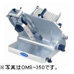オオミチ・大道ミートスライサー型式:OMS-350TC寸法:幅665mm 奥行660mm 高さ595mm送料:無料 (メーカーより)直送保証:メーカー保証付