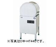 パナソニック(旧サンヨー)小型ドアタイプ食器洗浄機型式:DW-HT44U3寸法:幅600mm 奥行600mm 高さ1277mm送料:無料 (メーカーより)直送保証:メーカー保証付パススルータイプ、在庫僅少