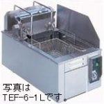 ニチワ電気フライヤー(卓上タイプ)型式:TEF-6寸法:幅330mm 奥行500mm 高さ220mm送料:無料 (メーカーより)直送保証:メーカー保証付