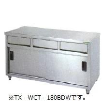 タニコー引出付調理台(バックガードなし)型式:TX-WCT-180BDW寸法:幅1800mm 奥行900mm 高さ800mm送料:無料 (メーカーより)直送保証:メーカー保証付