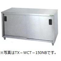 タニコー調理台(バックガードなし)型式:TX-WCT-120BW寸法:幅1200mm 奥行900mm 高さ800mm送料:無料 (メーカーより)直送保証:メーカー保証付
