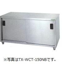 タニコー調理台(バックガードなし)型式:TX-WCT-180BW寸法:幅1800mm 奥行900mm 高さ800mm送料:無料 (メーカーより)直送保証:メーカー保証付