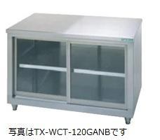 タニコー調理台ガラス戸付両面用(バックガードなし)型式:TX-WCT-180GBW寸法:幅1800mm 奥行900mm 高さ800mm送料:無料 (メーカーより)直送保証:メーカー保証付