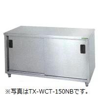 タニコー調理台両面用(バックガードなし)型式:TX-WCT-150AW寸法:幅1500mm 奥行750mm 高さ800mm送料:無料 (メーカーより)直送保証:メーカー保証付
