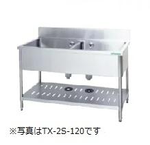 タニコー二槽シンク(バックガードあり)型式:TX-2S-150A寸法:幅1500m 奥行750mm 高さ800mm送料:無料 (メーカーより)直送保証:メーカー保証付