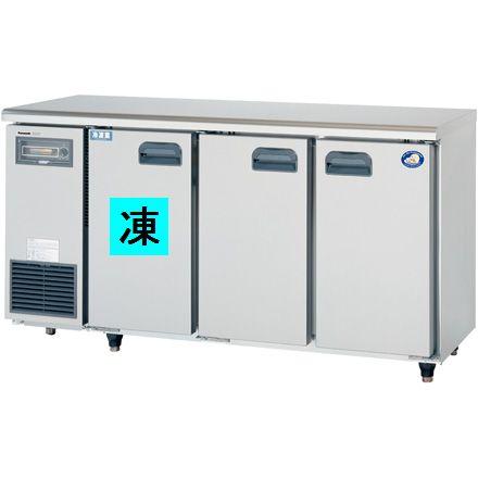 パナソニック(旧サンヨー)ヨコ型冷凍冷蔵庫型式:SUR-UT1541C寸法:幅1500mm 奥行450mm 高さ800mm送料:無料 (メーカーより)直送保証:メーカー保証付