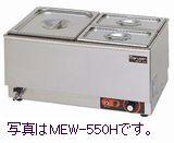 マルゼン横型卓上型ウォーマー型式:MEW-550K寸法:幅555mm 奥行355mm 高さ265mm送料:無料 (メーカーより)直送保証:メーカー保証付