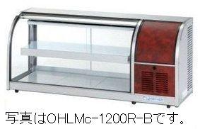 オオホ・大穂冷蔵卓上型ショーケース(前引戸)型式:OHLMc-1200L(R)-F寸法:幅1200mm 奥行400mm 高さ515mm送料:無料 (メーカーより)直送保証:メーカー保証付