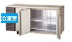 新品 業務用横型冷凍冷蔵庫 業界最安値に挑戦中 フクシマガリレイ横型冷凍冷蔵庫《内装ステンレス》型式:LCU-151PM-EF 新作送料無料 旧LMU-151PM-F 寸法:幅1500mm 奥行450mm メーカーより直送 高さ800mm送料:無料 保証:メーカー保証付 秀逸