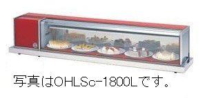 オオホ・大穂冷蔵卓上型ショーケース型式:OHLSc-1200L(R)寸法:幅1200mm 奥行400mm 高さ365mm送料:無料 (メーカーより)直送保証:メーカー保証付