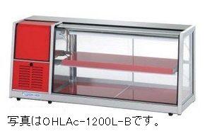 オオホ・大穂冷蔵卓上型ショーケース(両面引戸)型式:OHLAc-1200L(R)-W寸法:幅1200mm 奥行395mm 高さ515mm送料:無料 (メーカーより)直送保証:メーカー保証付