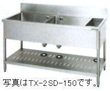 タニコー二槽ダスト付シンク(ダストカゴ付)型式:TX-2SD-120寸法:幅1200m 奥行600mm 高さ800mm送料:無料 (メーカーより)直送保証:メーカー保証付