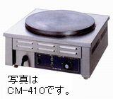 ニチワ クレープ焼器型式:CM-410HW寸法:幅900mm 奥行450mm 高さ180mm送料:無料 (メーカーより)直送保証:メーカー保証付