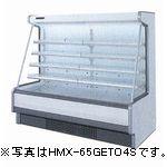 フクシマガリレイセミ多段ショーケース(乳加工食品・日配)型式:HMC-65GETO4S寸法:幅1909mm 奥行910mm 高さ1650mm送料:無料 (メーカーより直送)保証:メーカー保証付受注生産品