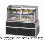 オオホ・大穂低温高湿冷蔵対面ショーケース型式:OHGE-CRFb-1200(旧OHGE-CRFa-1200)寸法:幅1200mm 奥行650mm 高さ1150mm送料:無料 (メーカーより)直送保証:メーカー保証付省エネタイプ