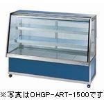 オオホ・大穂低温冷蔵対面ショーケース(自然対流方式)ペアガラスタイプ型式:OHGP-ARTc-1800(旧OHGP-ARTb-1800)寸法:幅1800mm 奥行600mm 高さ1150mm送料:無料 (メーカーより)直送保証:メーカー保証付