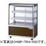 オオホ・大穂低温冷蔵対面ショーケース(自然対流方式)ペアガラスタイプ型式:OHGF-ATXa-1200(旧OHGF-ATX-1200)寸法:幅1200mm 奥行500mm 高さ1150mm送料:無料 (メーカーより)直送保証:メーカー保証付
