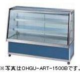 オオホ・大穂冷蔵対面ショーケース(後引戸)スタンダードタイプ型式:OHGU-ARTf-2100B(旧OHGU-ARTd-2100B)寸法:幅2100mm 奥行600mm 高さ1150mm送料:無料 (メーカーより)直送保証:メーカー保証付