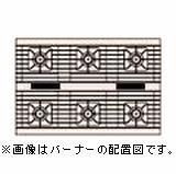 タニコーガスレンジ(ウルティモシリーズ)型式:R1860CW寸法:幅1800mm 奥行1200mm 高さ800mm送料:無料 (メーカーより)直送保証:メーカー保証付受注生産品、納期約2週間