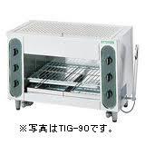 タニコーガス赤外線グリラー(上火式)型式:TIG-60寸法:幅560mm 奥行415mm 高さ615mm送料:無料 (メーカーより)直送保証:メーカー保証付