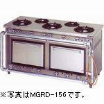 マルゼンスタンダードタイプガスレンジ型式:MGR-156DS寸法:幅1500mm 奥行600mm 高さ800mm送料:無料 (メーカーより)直送保証:メーカー保証付