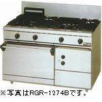 マルゼンNEWパワークックガスレンジ(自然対流オーブン搭載)型式:RGR-1274C寸法:幅1200mm 奥行750mm 高さ800mm バック200mm送料:無料 (メーカーより)直送保証:メーカー保証付