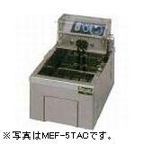 マルゼン電気フライヤー(卓上型一槽式)型式:MEF-5TAE(旧MEF-5TAD)寸法:幅300mm 奥行420mm 高さ200mm送料:無料 (メーカーより)直送保証:メーカー保証付