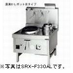 マルゼン本格中華レンジ(スーパー龍神、前排水タイプ)型式:SRX-F390AL(R)寸法:幅1060mm 奥行1100mm 高さ800mm バック580mm送料:無料 (メーカーより)直送保証:メーカー保証付