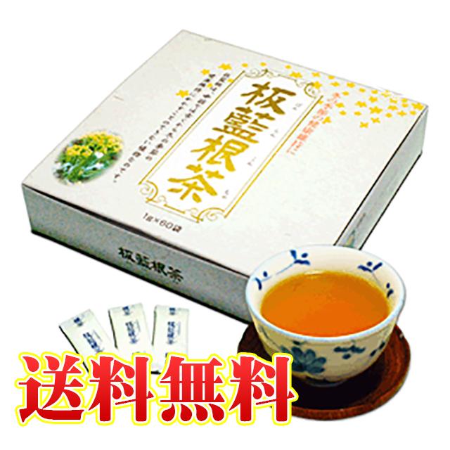 乾燥の季節におすすめの健康茶板藍根茶(ばんらんこんちゃ) 2箱セット(1箱1g×60袋入)【送料無料・代引手数料無料】