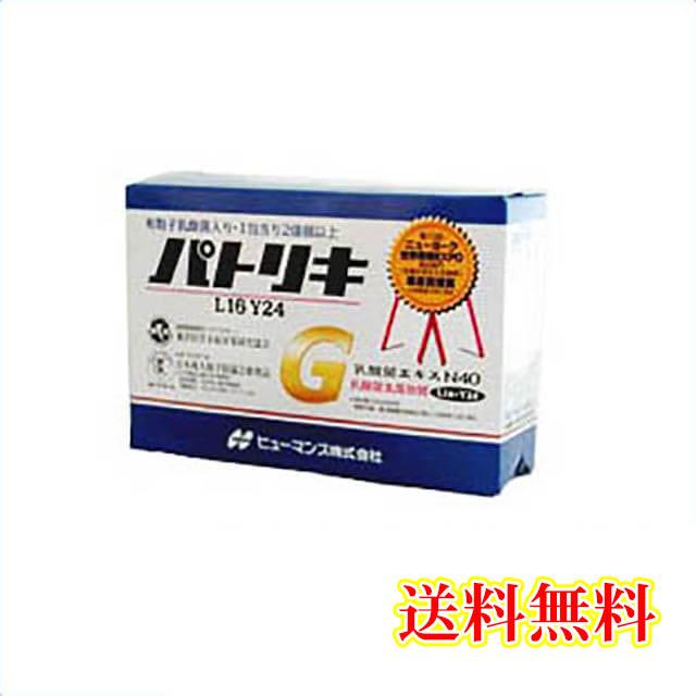 乳酸菌生産物質N40に、有胞子乳酸菌、コラーゲンなどを配合パトリキG 2g×60袋入【送料無料・代引手数料無料】