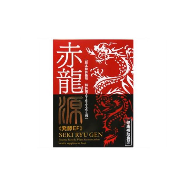 赤龍源(せきりゅうげん) 180粒入【送料無料・代引手数料無料】