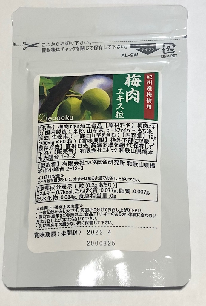 ★8袋セット★和歌山南部産梅のエキスを凝縮したサプリメント 梅肉エキス粒 (1袋60粒入) 【送料無料·代引手数料無料】ラベルリニューアルしました!