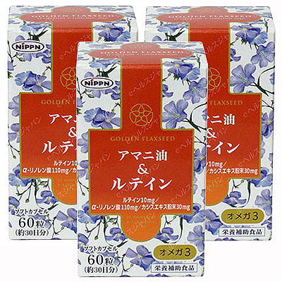 アマニ油&ルテイン(3本セット) 日本製粉(ニップン) 同梱区分J